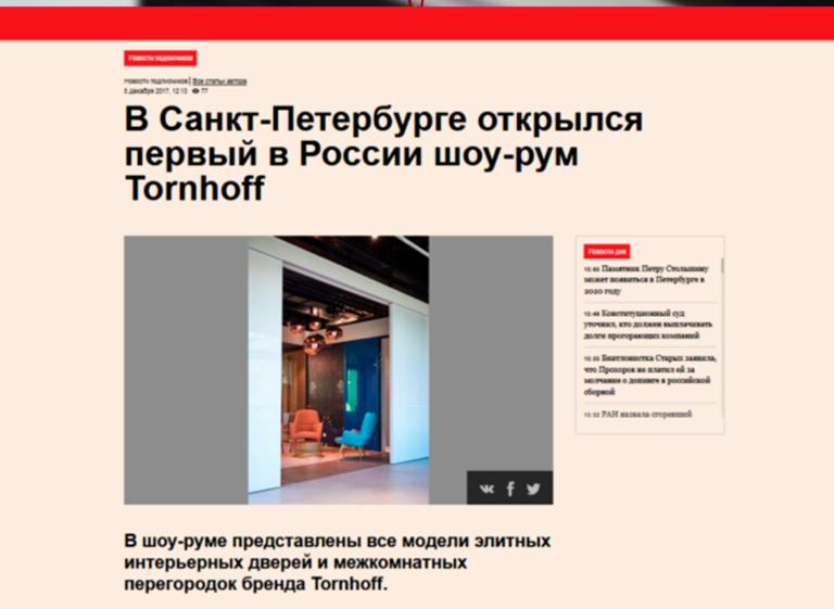 В «Деловом Петербурге» отметили открытие шоу-рума Tornhoff